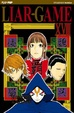 Cover of Liar Game vol. 18