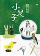 Cover of 小兒子