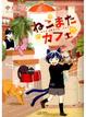 Cover of ねこまたカフェ
