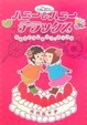 Cover of ハニー&ハニーデラックス―女の子どうしのラブ・カップル