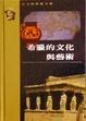 Cover of 希臘的文化與藝術