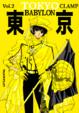 Cover of Tokyo Babylon Vol. 02