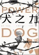 Cover of 犬之力 下