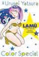 Cover of Lamù: Color Special vol. 2