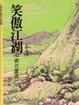 Cover of 笑傲江湖(七)
