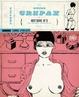 Cover of Histoire D'O vol. 1: La prima frustata