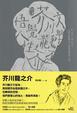 Cover of 文學鬼才芥川龍之介悟覺人性