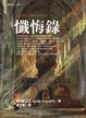 Cover of 懺悔錄