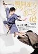 Cover of 瞬間連写アクションポーズ02 殺陣・ソードアクション篇