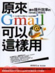 Cover of 原來Gmail可以這樣用