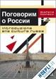 Cover of Поговорим о России