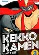 Cover of Kekko Kamen vol. 3