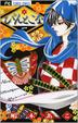 Cover of ぴんとこな 1