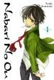 Cover of Nabari No Ou 1