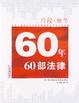 Cover of 片段·细节:60年60部法律