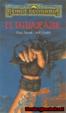 Cover of El tatuaje azul