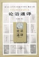 Cover of 论语通译
