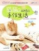 Cover of 貓貓的精彩手作生活