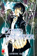 Cover of Code Breaker vol. 22