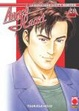 Cover of Angel Heart vol. 26