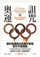 Cover of 奧運的詛咒