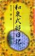 Cover of 和泉式部日記