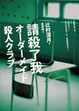 Cover of 請殺了我