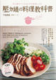 Cover of 壓力鍋料理教科書