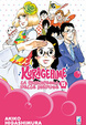 Cover of Kuragehime vol. 15