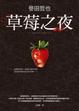 Cover of 草莓之夜