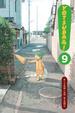 Cover of Yotsuba&! Volume 9
