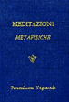 Cover of Meditazioni metafisiche