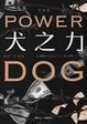Cover of 犬之力 上