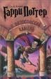 Cover of Гарри Поттер и философский камень