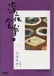 Cover of 深夜食堂 4