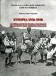 Cover of Etiopia 1936-1940