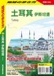 Cover of 土耳其伊斯坦堡