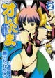 Cover of オレたま 2―オレが地球を救うって!?