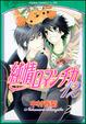 Cover of 純情ロマンチカ(12)