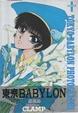 Cover of TOKYO BABYLON PHOTOGRAPHS