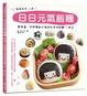 Cover of 日日元氣飯糰