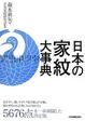 Cover of 日本の家紋大事典