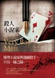 Cover of 殺人小說家 Very Bad Men