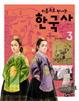 Cover of 처음으로 만나는 한국사 3