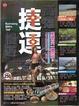 Cover of 高雄捷運慢遊