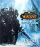 Cover of Die Kunst von World of Warcraft