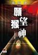 Cover of 願望猴神•珍藏版
