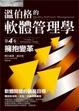 Cover of 溫伯格的軟體管理學 第4卷
