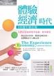 Cover of 體驗經濟時代(十週年修訂版)
