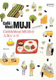 Cover of いただきますCaf ́e and Meal MUJIの人気レシピ